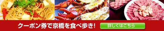 クーポンでお得に京橋を食べ歩き!